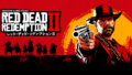 PS4『RED DEAD REDEMPTION2』クリア後の感想レビュー