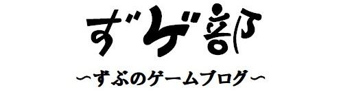 ずゲ部~ずぶのゲームブログ~